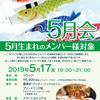 【終了】5月会(5月生まれのメンバー様対象)(5/17)-サムネイル