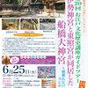 【終了】第20回お江戸文化歴史講座ガイドツアー(6/25)-サムネイル