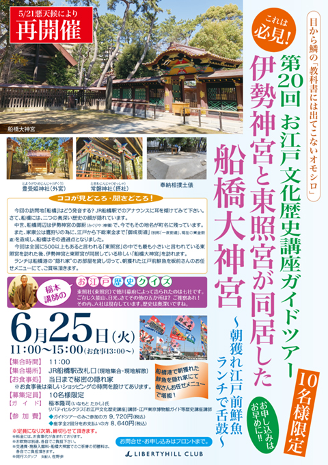 お江戸文化歴史講座_ガイドツアー_第20回_再開催.jpg