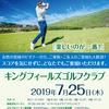 【ゴルフ】エンジョイゴルフ2019第3弾(7/25)-サムネイル