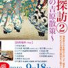 【終了】第16回 お江戸文化歴史講座ガイドツアー-サムネイル
