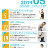 【終了】サンデーズスペシャル(2019年5月)-サムネイル
