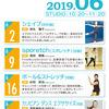 【終了】サンデーズスペシャル(2019年6月)-サムネイル