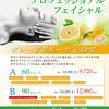 【キャンペーン】シーズナル プロフェッショナル フェイシャル(6/1〜7/29)-サムネイル