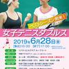 【終了】女子テニスダブルス(6/28)-サムネイル