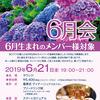 【終了】6月会(6月生まれのメンバー様対象)(6/21)-サムネイル
