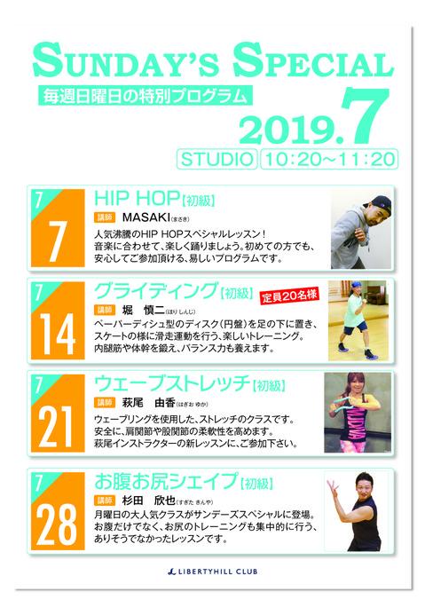 サンデーズスペシャル_201907.jpg