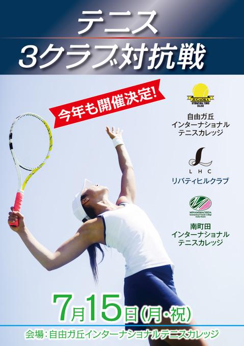 テニス3クラブ対抗戦_20190715.jpg