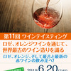 【ラウンジ】第11回 ワインテイスティング(6/20)-サムネイル