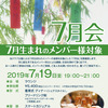 【終了】7月会(7月生まれのメンバー様対象)(7/19)-サムネイル