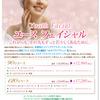 【タッチスパ】ユースフェイシャル キャンペーン(8/1〜10/29)-サムネイル