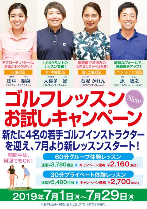 新ゴルフインストラクター_お試しキャンペーン_20190617.R02jpg.jpg