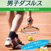 【終了】LHC & JITC男子ダブルス(9/7)-サムネイル