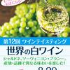 【終了】第12回 ワインテイスティング(8/29)-サムネイル