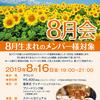 【終了】8月会(8月生まれのメンバー様対象)(8/16)-サムネイル
