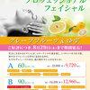 【終了】シーズナル プロフェッショナル フェイシャルキャンペーン(6/1〜8/28)-サムネイル