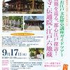 【終了】第21回お江戸文化歴史講座ガイドツアー(9/17)-サムネイル