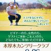 【終了】エンジョイゴルフ2019第4弾(9/26)-サムネイル