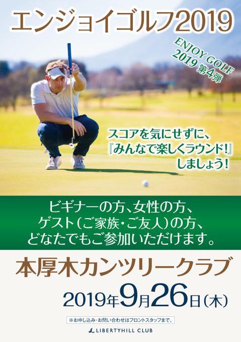 エンジョイゴルフ2019第4弾_20190926.jpg