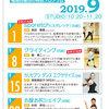 【終了】サンデーズスペシャル(2019年9月)-サムネイル