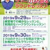 【ゴルフ】原 敏之プロ ツアープロと回るラウンドレッスン(9/29・9/30)-サムネイル