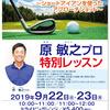 【終了】原敏之プロ特別ゴルフレッスン(9/22・9/23)-サムネイル