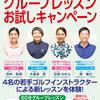 【終了】ゴルフ グループレッスンお試しキャンペーン(8/1〜8/29)-サムネイル