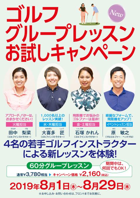 新ゴルフインストラクター_お試しキャンペーン_20190801.jpg