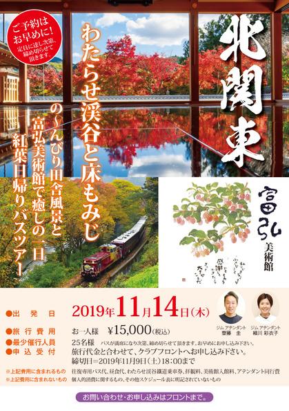紅葉日帰りバスツアー_20191114.jpg