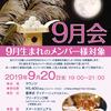 【終了】9月会(9月生まれのメンバー様対象)(9/20)-サムネイル