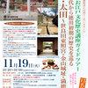 【終了】第22回お江戸文化歴史講座ガイドツアー(11/19)-サムネイル