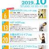 【終了】レッスン サンデーズスペシャル(2019年10月)-サムネイル