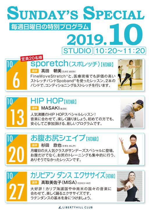 サンデーズスペシャル_201910.jpg