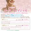 【終了】タッチスパ ユースフェイシャル キャンペーン(8/1〜10/29)-サムネイル