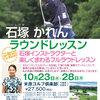 【終了】石塚かれんゴルフラウンドレッスン(10/23・10/28)-サムネイル