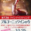 【終了】第13回 ワインテイスティング(10/25)-サムネイル