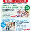 【終了】カルチャークラス語学体験会(9/26〜10/15)-サムネイル