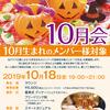 【終了】10月会(10月生まれのメンバー様対象)(10/18)-サムネイル