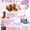 【終了】タッチスパ ダイエットサポートサプリ&ティー(11/1〜1/30)-サムネイル