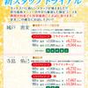 【タッチスパ】 新スタッフトライアルキャンペーン【城戸恵実・寺島侑己】(〜11/28)-サムネイル