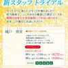 【終了】 タッチスパ 新スタッフトライアルキャンペーン【城戸恵実】(〜11/28)-サムネイル