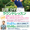 【ゴルフ】石塚かれんラウンドレッスン(11/21・12/16)-サムネイル