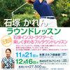 【終了】石塚かれん ゴルフラウンドレッスン(11/21・12/16)-サムネイル