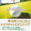 【終了】第16回LHCゴルフクラブチャンピオンシップ(10/24)-サムネイル