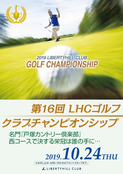 第16回クラブチャンピオンシップ_20191024.jpg