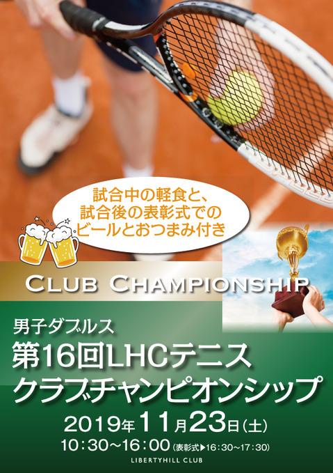 第16回テニス男子ダブルスクラブチャンピオンシップ.jpg