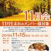【終了】11月会(11月生まれのメンバー様対象)(11/15)-サムネイル