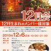 【終了】12月会(12月生まれのメンバー様対象)(12/6)-サムネイル