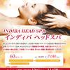 【タッチスパ】『インディバ  ヘッドスパ』 キャンペーン(10/1〜11/28)-サムネイル