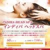 【終了】『インディバ  ヘッドスパ』 キャンペーン(10/1〜11/28)-サムネイル